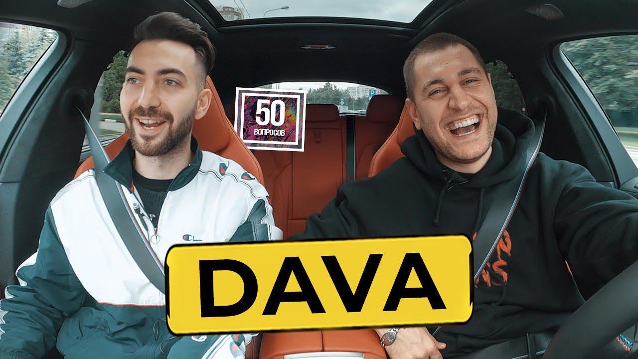 DAVA - про Моргенштерна, Бузову, новый BMW и Что Было Дальше / 50 вопросов