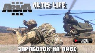 [Стрим] Arma 3 Altis Life - Группировка и заработок на пиве