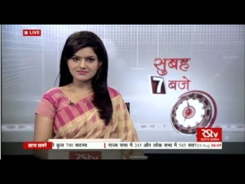 Hindi News Bulletin | हिंदी समाचार बुलेटिन – Aug 03, 2017 (7 am)