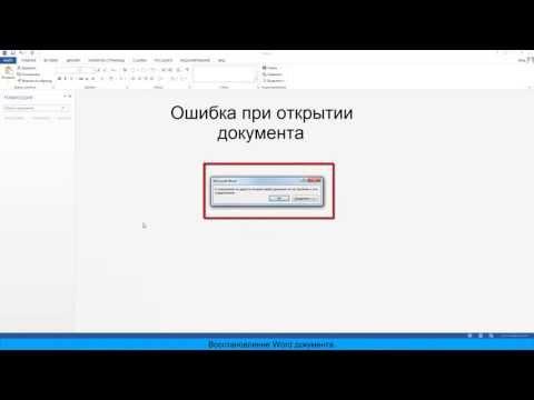Восстановление Word документа
