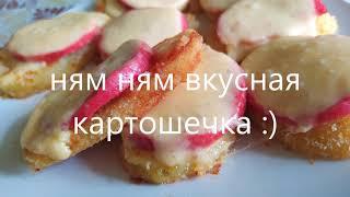 ОЧЕНЬ вкусная картошка элементарно просто рецепт вкусной картошки