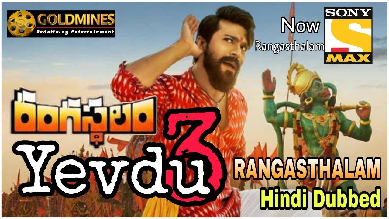 rangasthalam in hindi
