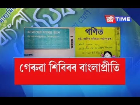Education department sends Bengali medium textbooks to Assamese medium Schools