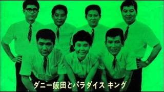 ダニー飯田とパラダイス・キング - ミスター・ベースマン
