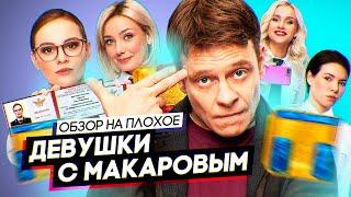 Сериал ДЕВУШКИ С МАКАРОВЫМ | ОБЗОР НА ПЛОХОЕ