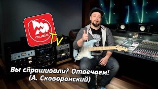 Интервью с Алексеем Сковоронским. Диагноз-Музыкант