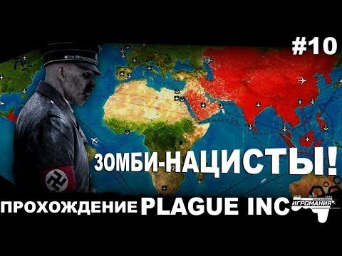 скачать игру зомби нацисты