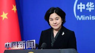 [中国新闻] 中国已全额缴纳2020年联合国会费及维和摊款 | CCTV中文国际