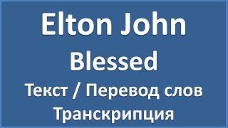 Elton John Blessed текст перевод и транскрипция слов