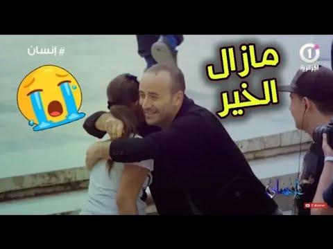 تجربة اجتماعية تقشعر لها الأبدان هكذا وقف الجزائريون مع هذه الشابة مازال الخير و الله