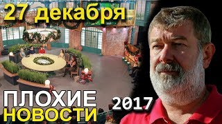 Вячеслав Мальцев  Плохие новости  Артподготовка  27 декабря 2017