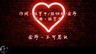 Download 金莎 - 不可思议 / Jin Sha - Bu Ke Si Yi Mp3