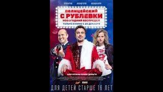 Полицейский с Рублёвки  Новогодний беспредел Трейлер на русском HD 1080