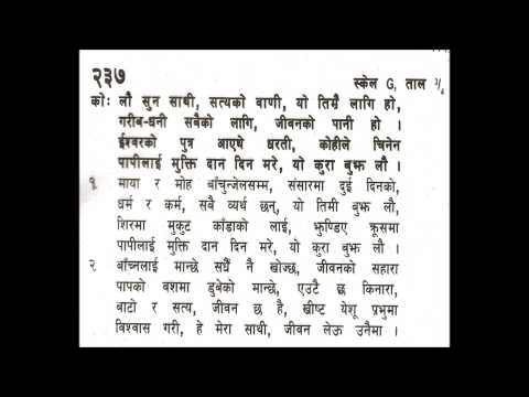 Bhajan no. 237: Lau Suna Saathi