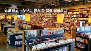 청주시 복합문화공간 휘게 문고ㅣ 서점 브이로그