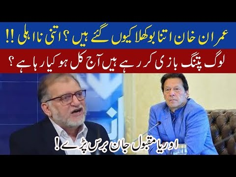 Orya Maqbool Jan lashes out PM Imran Khan on current situation | 27 March 2020 | 92NewsHD