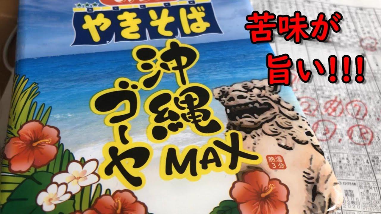 【ペヤング】沖縄ゴーヤMAXは結構美味しかった
