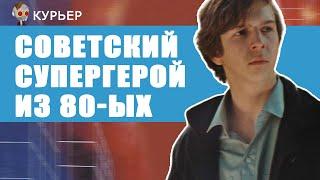 КУРЬЕР - советский супергерой середины 80-ых (обзор фильма)