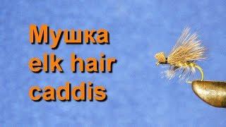 Мушка elk hair caddis