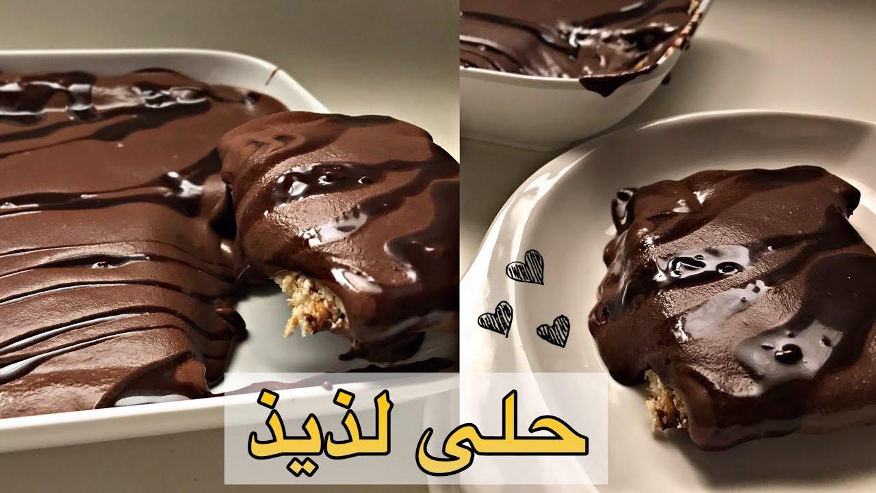 حلى سهل و سريع بارد بدون فرن I حلى بالشوكولاتة Youtube