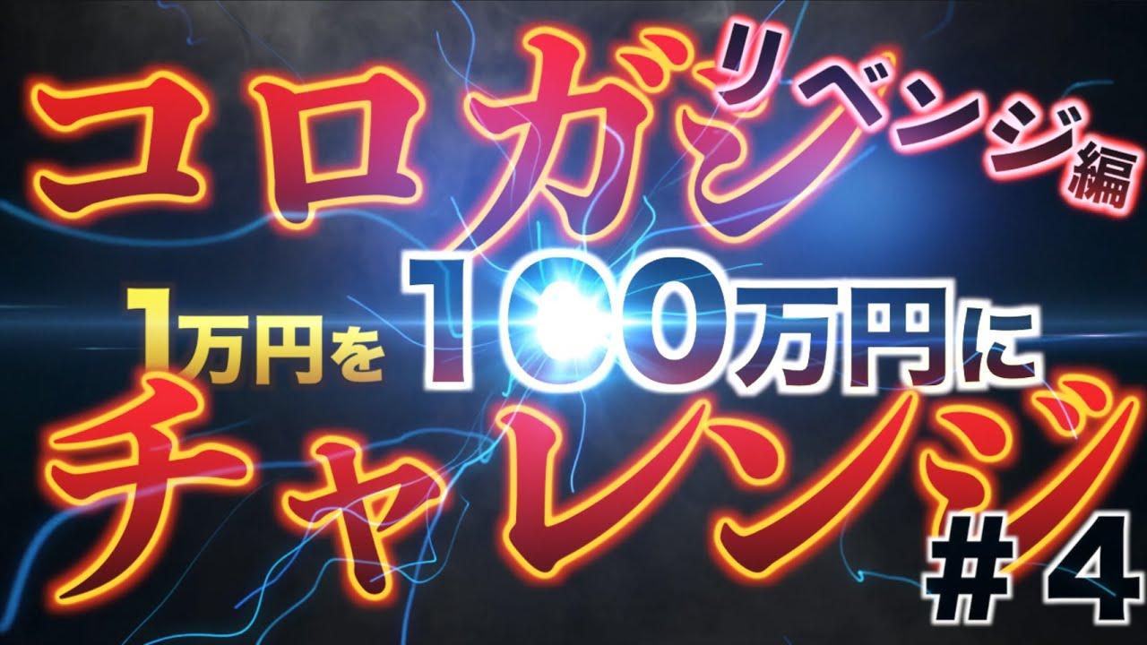 競馬コロガシ100万円チャレンジ〜リベンジ編〜#4