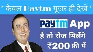 केवल Paytm यूज़र ही देखें Paytm ऐप है तो रोज मिलेंगे 200 रुपए फ्री में