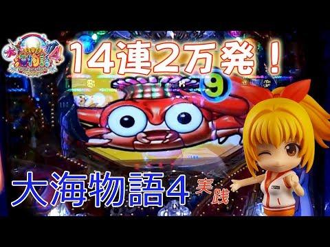 【大海物語4 319】一撃2万発!14連荘!実践動画