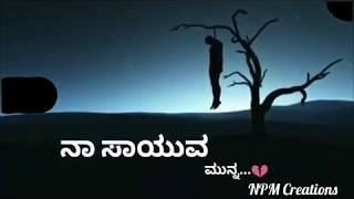 Naa sayuva munna Nee seru baa nanna Kannada best sad what's app status