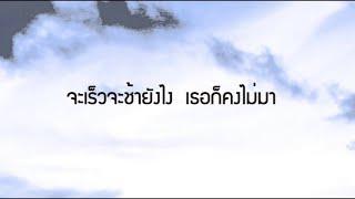ปลายทาง - Bodyslam [Official Lyric Video]