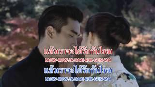 【Karaoke】แล้วเราจะได้รักกันไหม (Ost.รอยฝันตะวันเดือด) - ณเดชน์ & ญาญ่า (V.Remove Vocals)