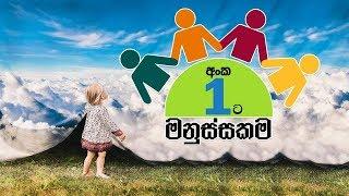 Ayubowan Suba Dawasak  |2019 -08- 22|Rupavahini Thumbnail