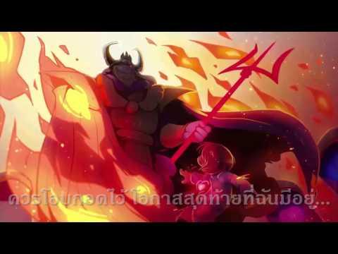 Asgore's Theme | Undertale【Thai Ver.】【MR.TIGER】