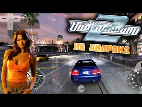 Nfs Underground 4pda Android