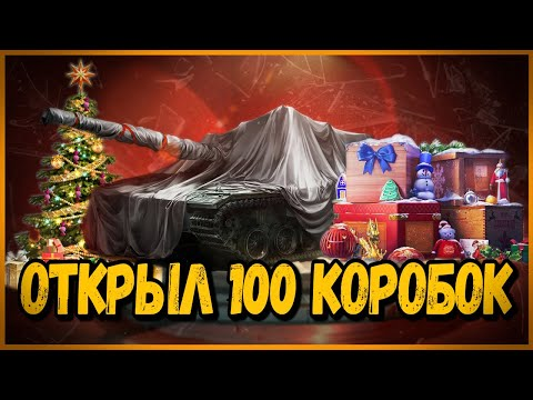 ОТКРЫЛ 100 НОВОГОДНИХ КОРОБОК, ВЫПАЛО ВСЁ КРОМЕ... | World Of Tanks