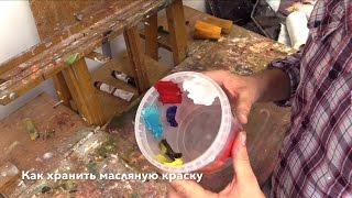 Как хранить масляную краску. Storage of oil paints after work. Oil painting. Живопись маслом(Приглашаю на свои мастер-классы в Москве: http://www.buiko.ru/#!blank-5/hk7e2 Почта 126801@gmail.com Тел. +79104967233 Вконтакте- http://m.vk...., 2016-08-14T15:02:02.000Z)