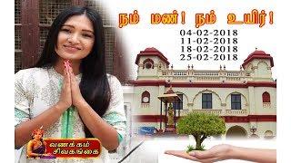 Deivamagal sathya ( Vani bhojan) ask people to support sivagangai