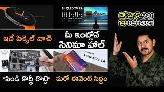 Telugu TechNews 941: Google Pixel Watch, Apple VR Headset, Samsung M42 5G Leaks, LG Wing Last Date