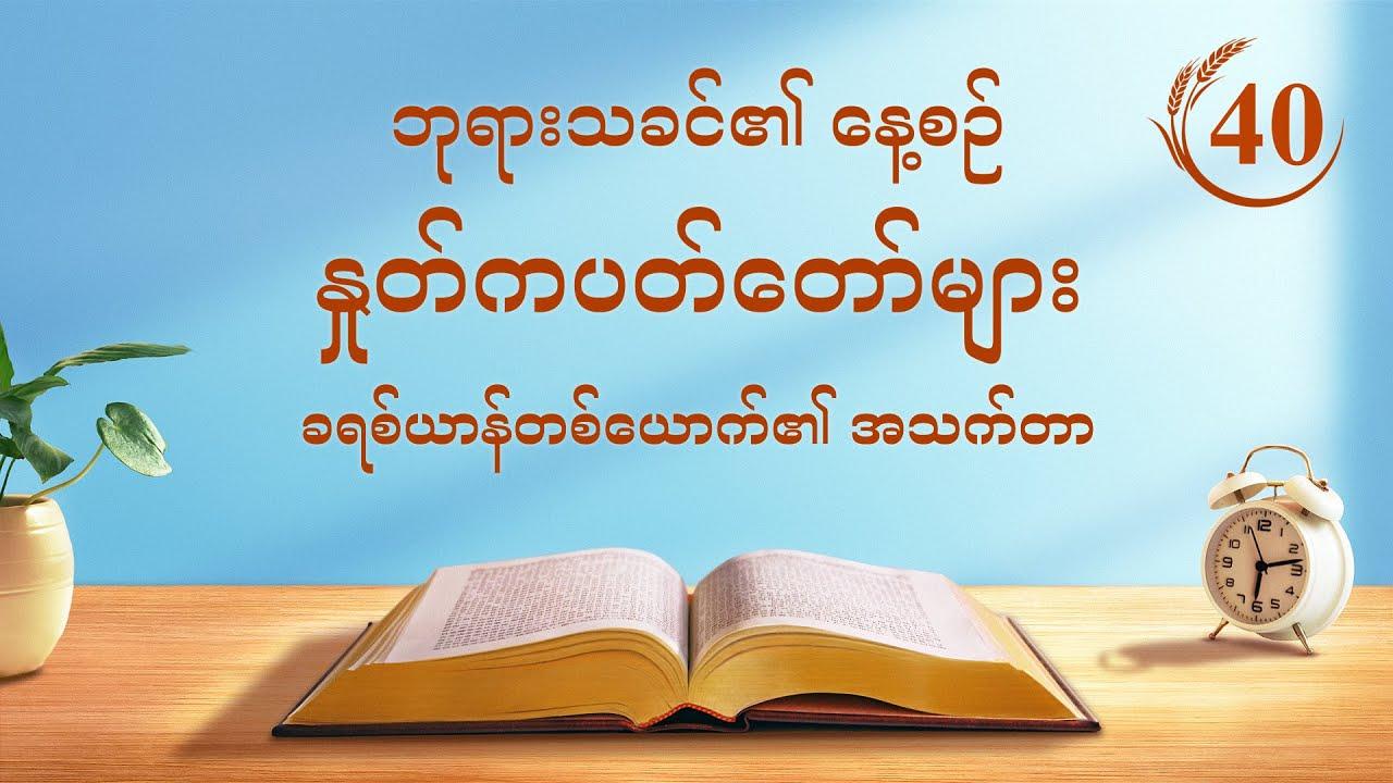 """ဘုရားသခင်၏ နေ့စဉ် နှုတ်ကပတ်တော်များ   """"ဘုရားသခင့်အမှုတော်၏ ရူပါရုံ (၃)""""   ကောက်နုတ်ချက် ၄၀"""