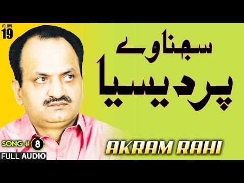 Sajna Vey Pardesia Gaiyoun Maar Udaari - Akram Rahi