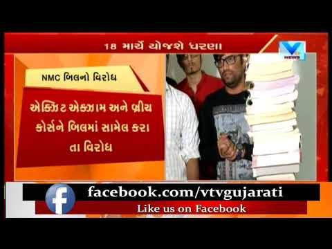 Gujarat: Medical Student opposed National Medical bill for apply instead Of old scheme | Vtv News