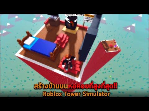 สร้างบ้านบนหอคอยที่สูงที่สุด Roblox Tower Simulator