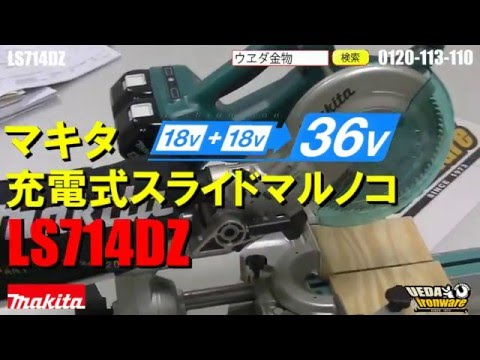 マキタ LS714DZ コードレススライドマルノコ【ウエダ金物】