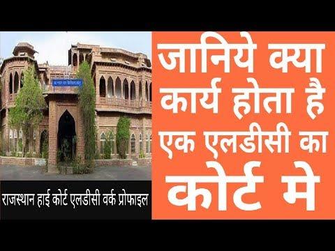 Rajasthan High Court Ldc Work profile जानिये क्या करना होता है एलडीसी को कोर्ट मे