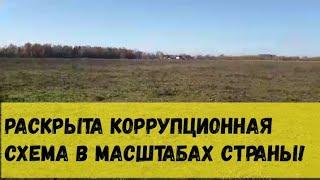 Раскрыта коррупционная схема в масштабах страны, на примере Ярославской области.
