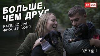 Держитесь, две таксы в доме | Больше, чем друг: Катя, Богдан, Фрося и Соня