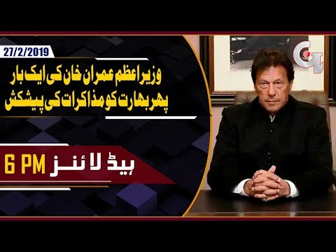 PMImranKhan once again offered talks with India | 6PM Headlines February 27, 2019 | GTV News