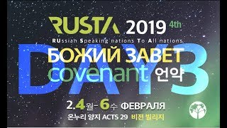 RUSTA 2019 _ [DAY3] photo review