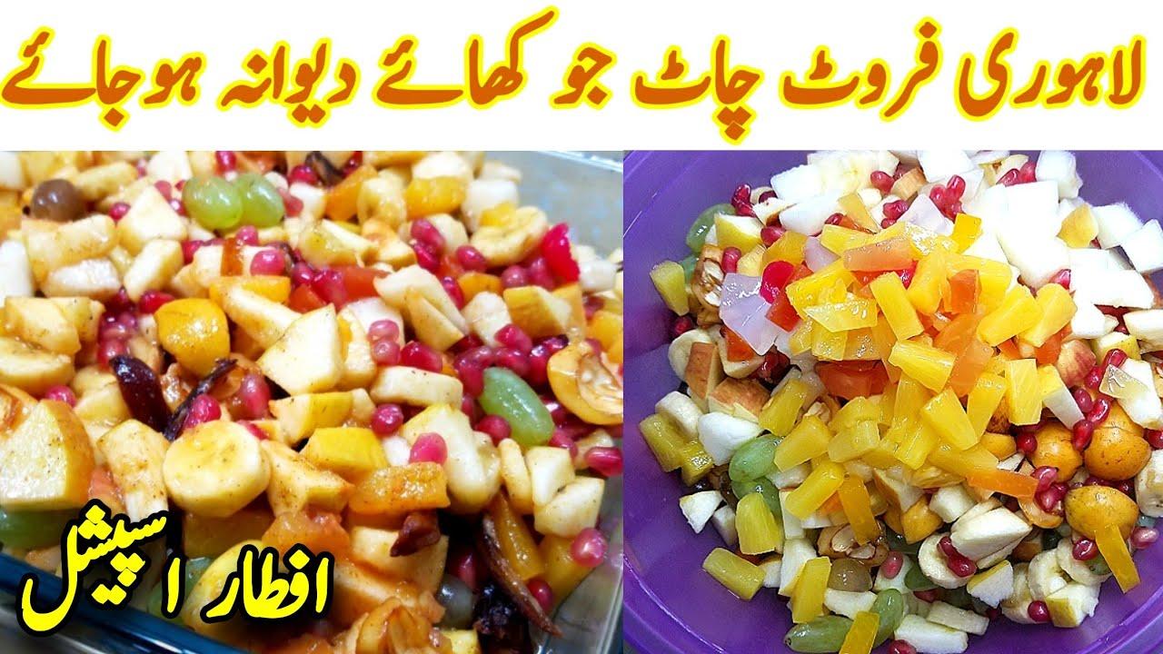Lahori Fruit Chaat Recipe in Urdu | Easy Fruit Chaat Recipe Pakistani | Ramzan Special Recipes 2021