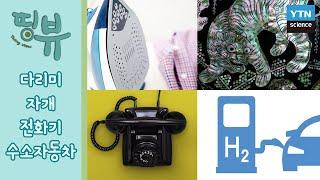 다리미, 자개, 전화기, 수소자동차 / YTN 사이언스