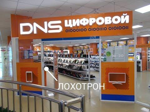 Магазин (DNS) Махачкала ОБМАН РАССРОЧКИ 0%